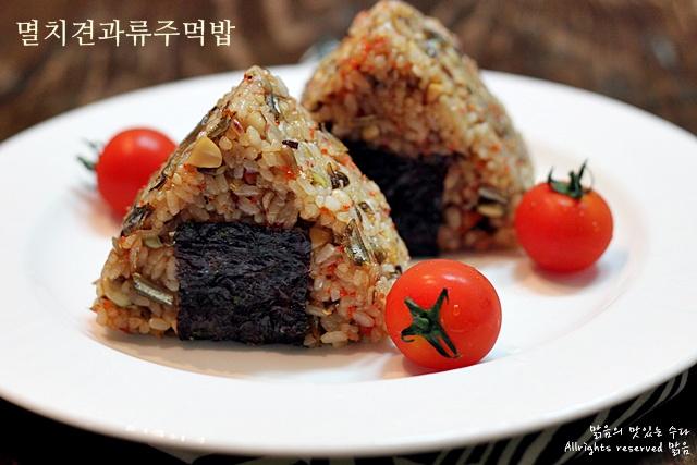 건강과맛을 동시에 만족시킨 멸치견과류주먹밥&멸치견과류볶음밥