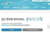보육료·양육수당 인터넷 신청은 '복지로'에서