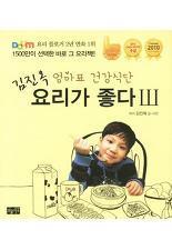 김진옥 요리가 좋다 3