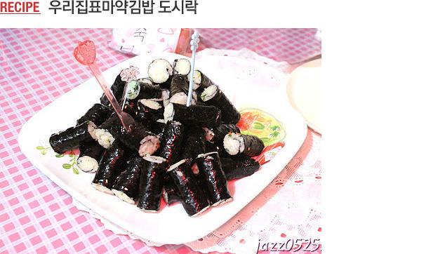 우리집표 마약김밥 도시락